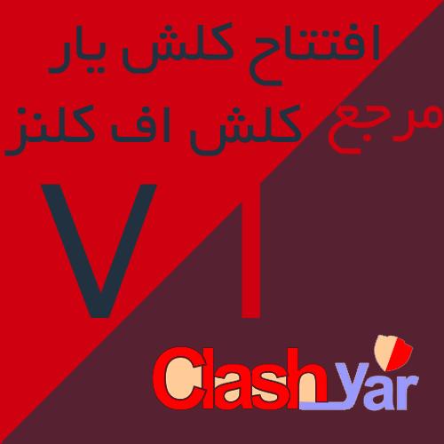 افتتاح کلش یار