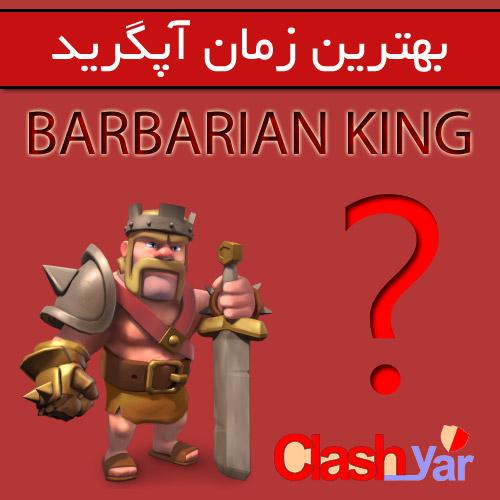 بهترین زمان آپگرید BARBARIAN KING