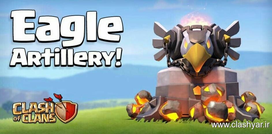 ساختمان دفاعی جدید eagle artillery