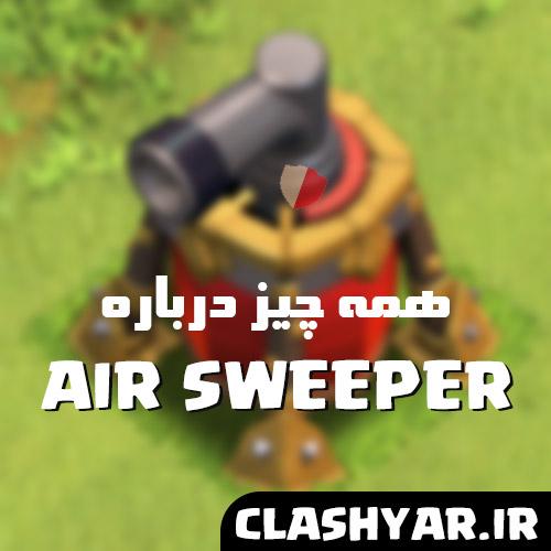 همه چیز درباره AIR SWEEPER - ساختمان دفاعی جدید