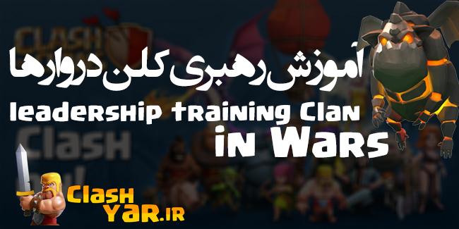 آموزش رهبری کلن در وارها