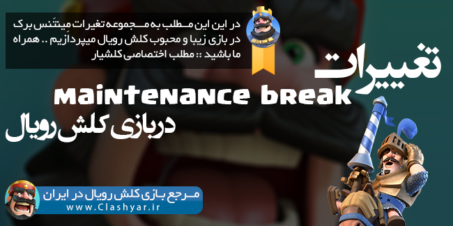 تغییرات maintenance break بازی clash royale