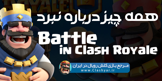 همه چیز درباره ی Battle  نبرد در کلش رویال