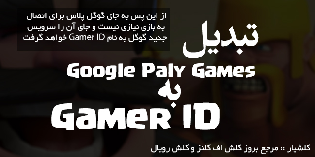 Gamer ID جایگزین جدید Google Play Games