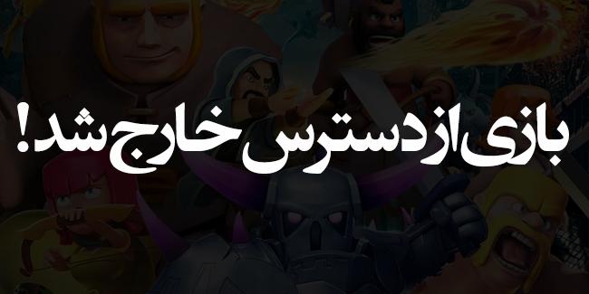 کلش اف کلنز از دسترس خارج شد ! 14 اسفند