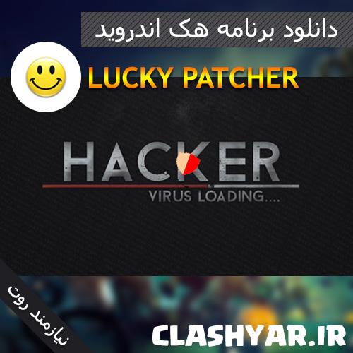 دانلود LUCKY PATCHER V5.6.2 - لاکی پچر برنامه هک اندروید