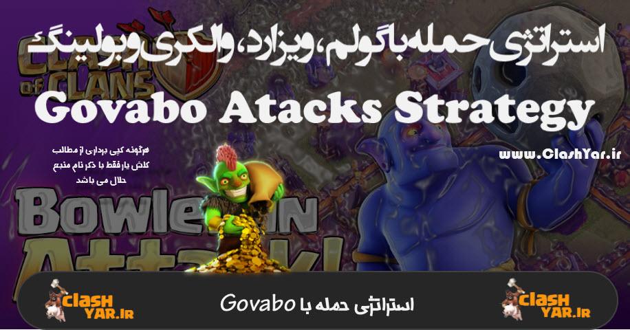 استراتژی حمله با Govabo در کلش یار