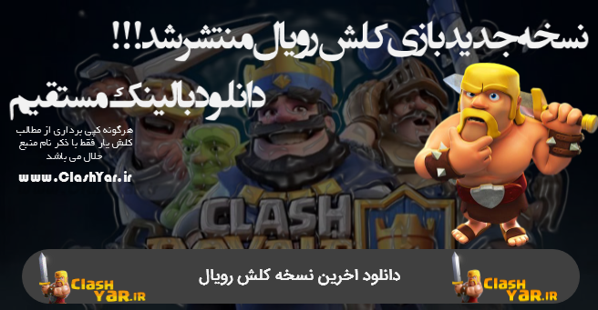 دانلود اخرین نسخه کلش رویال