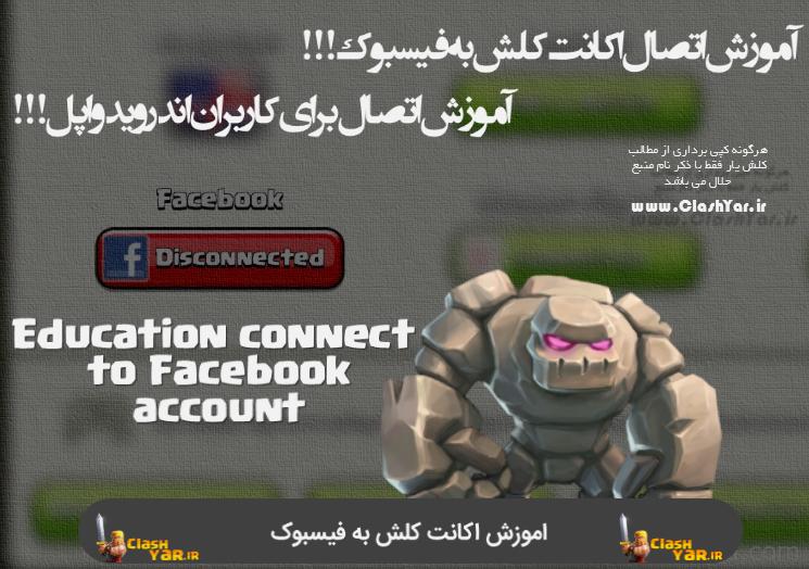اموزش اتصال اکانت کلش اف کلنز به فیسبوک