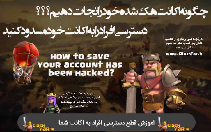 اکانت هک شده کلش اف کلنز خود را نجات دهید!!!