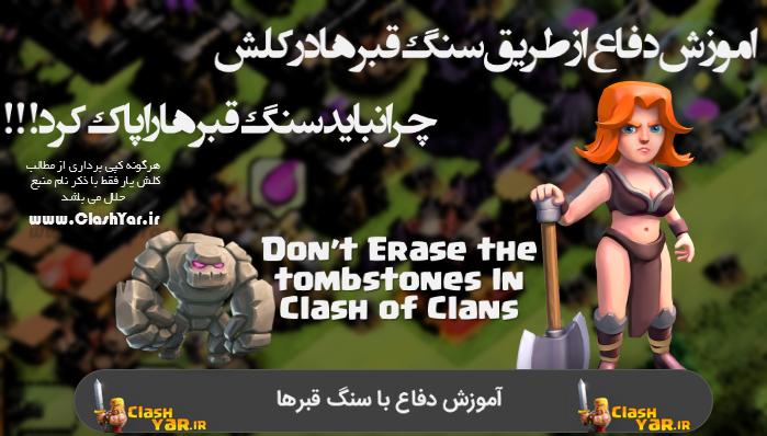اموزش دفاع با سنگ قبرها در کلش اف کلنز - سری دوم