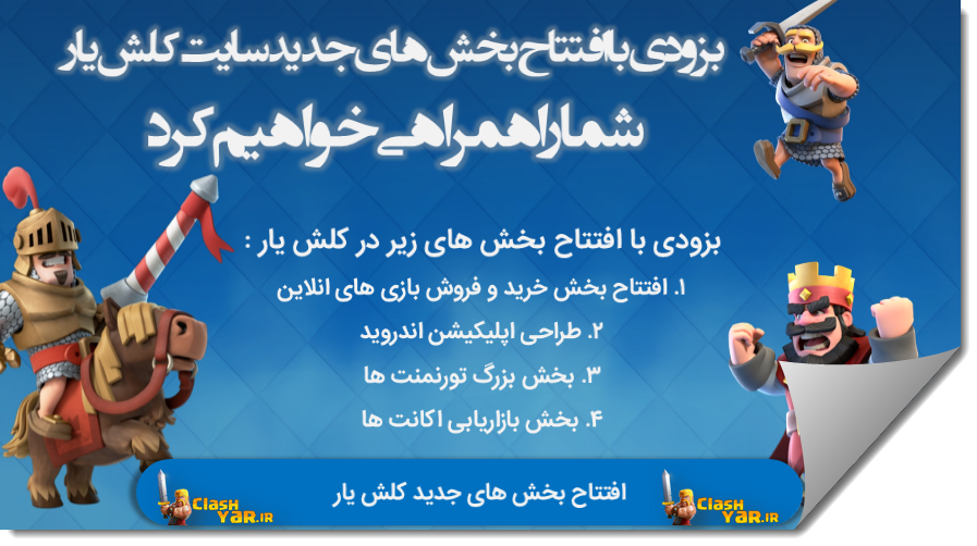 بزودی با افتتاح بخش های مختلف سایت کلش یار همراه شما خواهیم بود
