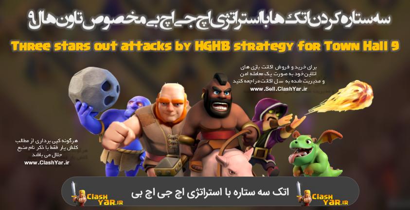 اموزش استراتژی اچ جی اچ بی - HGHB