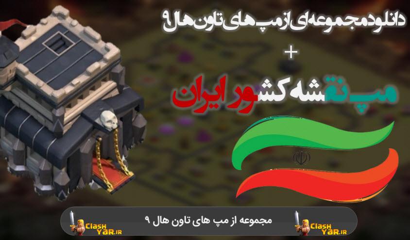 مپ وار تاون هال 9 + مپ نقشه ایران