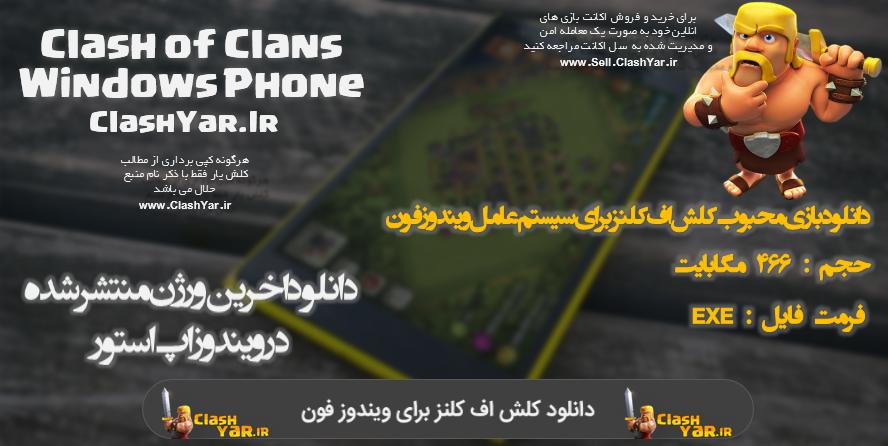 دانلود بازی کلش اف کلنز برای ویندوز فون + اموزش نصب بازی