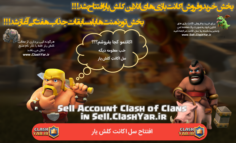 افتتاح بخش خرید و فروش اکانت کلش یار - سل اکانت