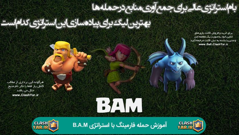 آموزش استراتژی B.A.M برای حملات فارمینگ