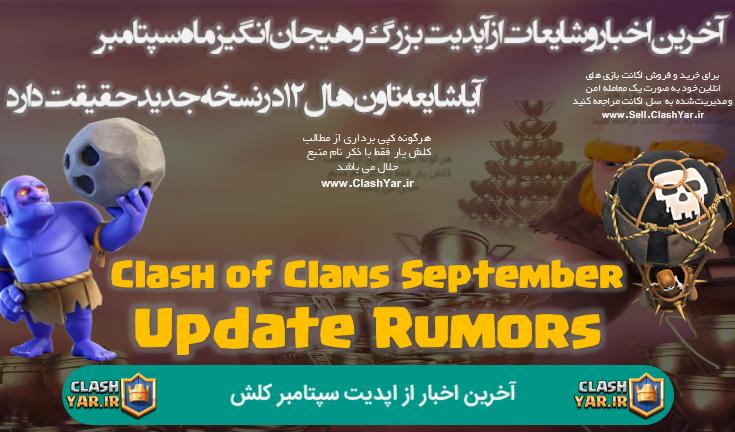 اخرین اخبار و شایعات از اپدیت بزرگ سپتامبر