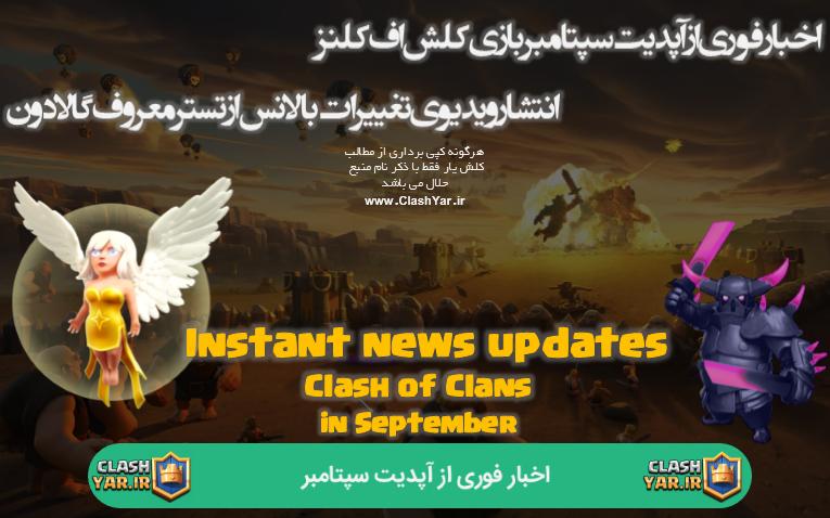 اخبار فوری از آپدیت سپتامبر + ویدیوی ساخت مپ برتر بعد از آپدیت