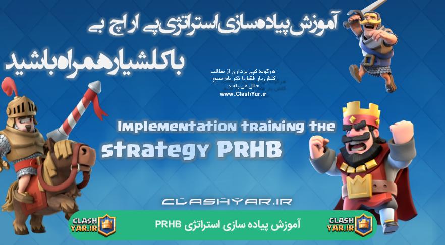 آموزش پیاده سازی استراتژی PRHB در کلش رویال
