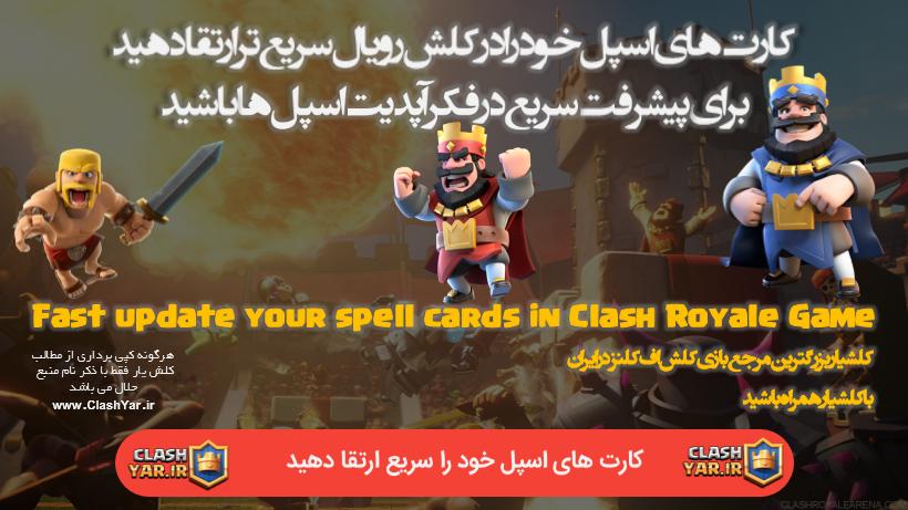 کارت های اسپل خود را سریع تر ارتقا دهید