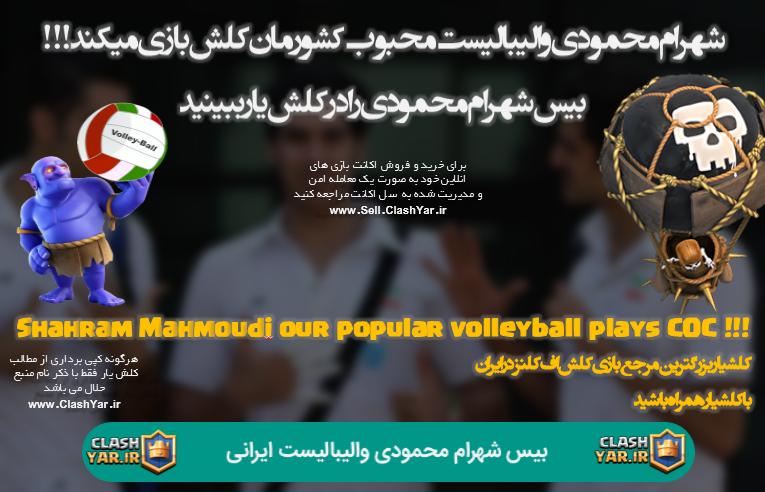 شهرام محمودی والیبالیست ایرانی یک کلشر است!!!