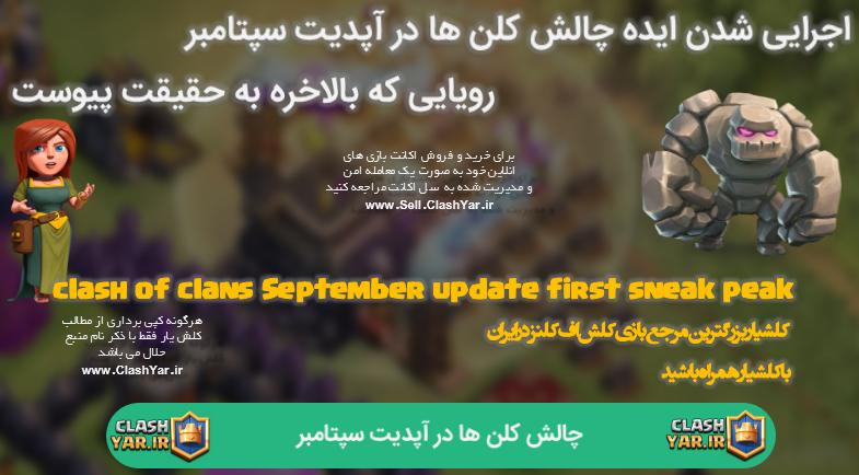 اجرایی شدن ایده چالش کلن ها در آپدیت سپتامبر