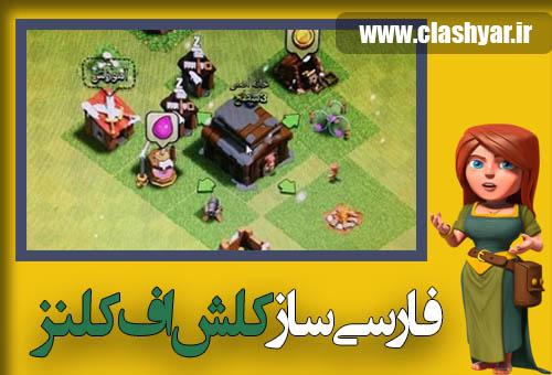 آموزش فارسی ساز کلش اف کلنز برای Android و IOS