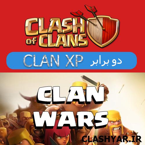 یک هفته با دو برابر CLAN XP به مناسبت سالگرد کلن وار