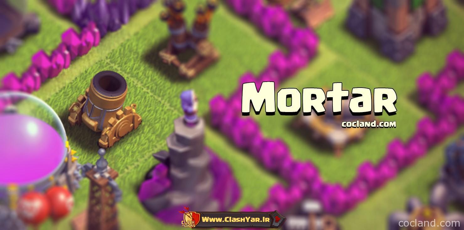 آموزش صحیح آپگرید Mortar برای عملکرد عالی