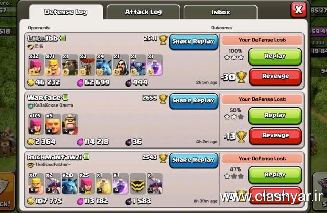 http://up.clashyar.ir/view/582578/losing-trophies-when-pushing-1-e1439369547949.jpg