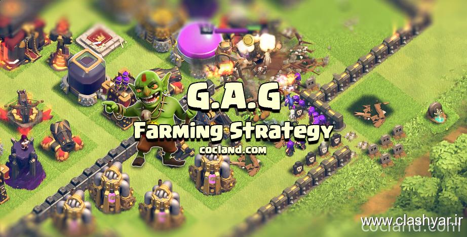 کسب اکسیر سیاه با استراتژی GAG