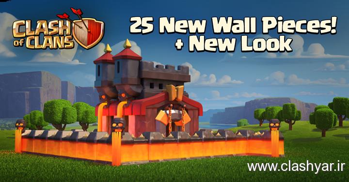 دیوار جدید سطح 11 در آپدیت جدید