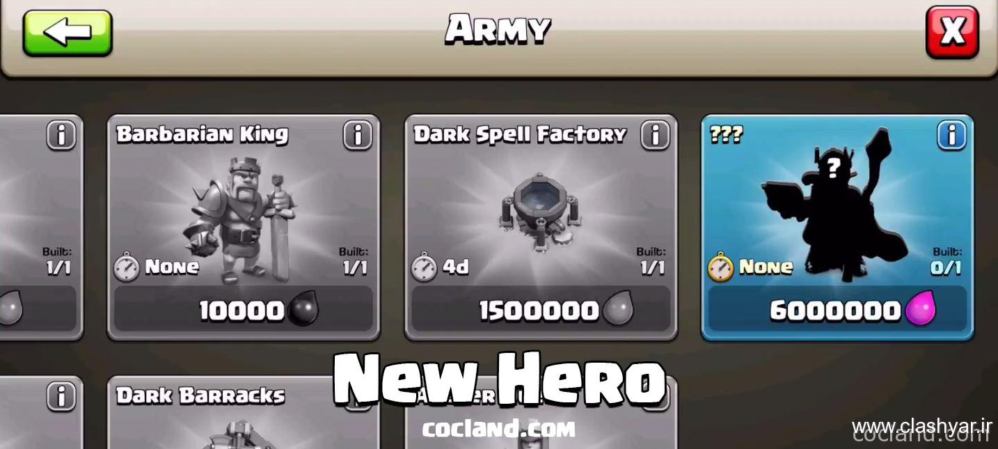 http://up.clashyar.ir/view/845465/new-hero-clash-of-clans.jpg