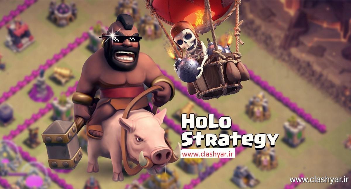 آموزش استراتژی حمله Holo برای تاون هال 8