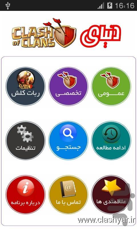 http://up.clashyar.ir/view/909052/com.igroup.clashofclans8.jpg