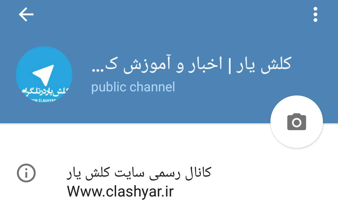 کانال رسمی سایت کلش یار در تلگرام افتتاح شد